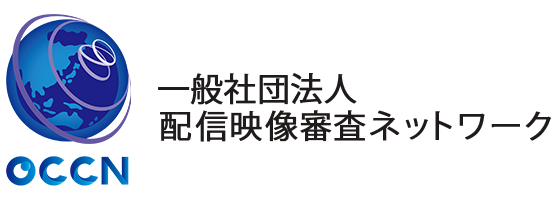 OCCN 一般社団法人 配信映像審査ネットワーク